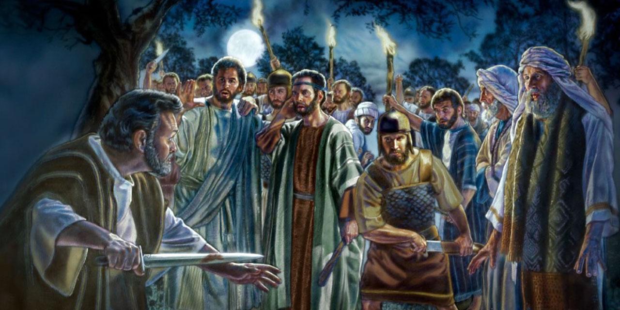 Арест Иисуса Христа 1