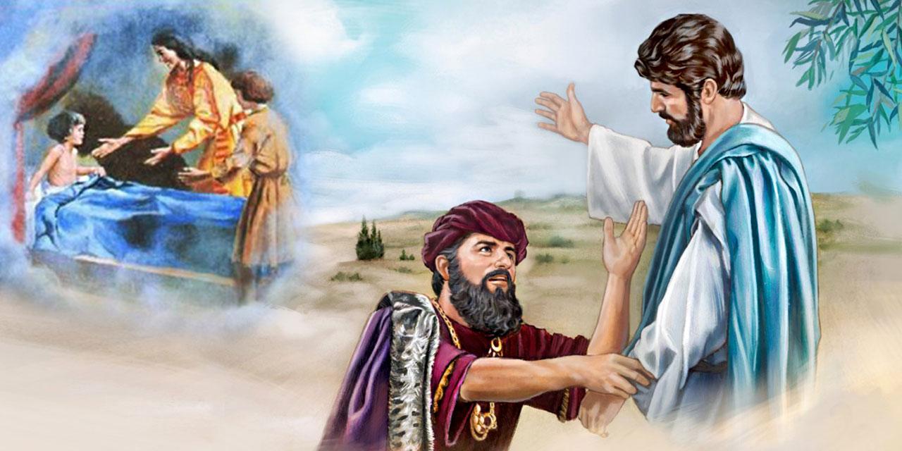 Иисус Христос исцеляет сына царедворца евангелие новый завет библия 2