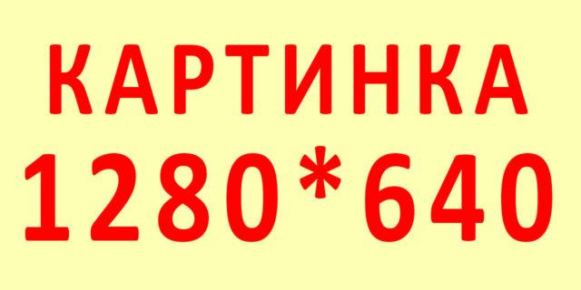 Картинка 1280-640