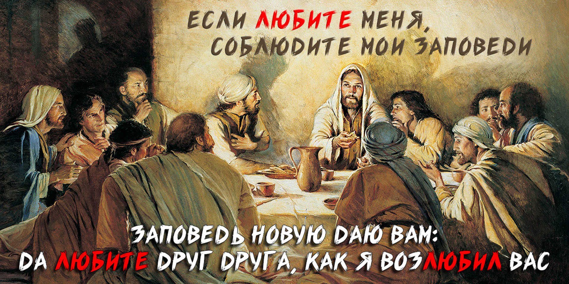 Новая заповедь Иисуса Христа о любви друг к другу 1