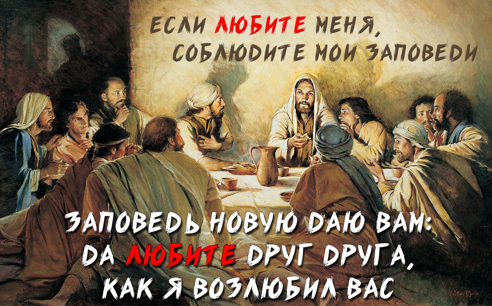 Новая заповедь Иисуса Христа о любви друг к другу 2