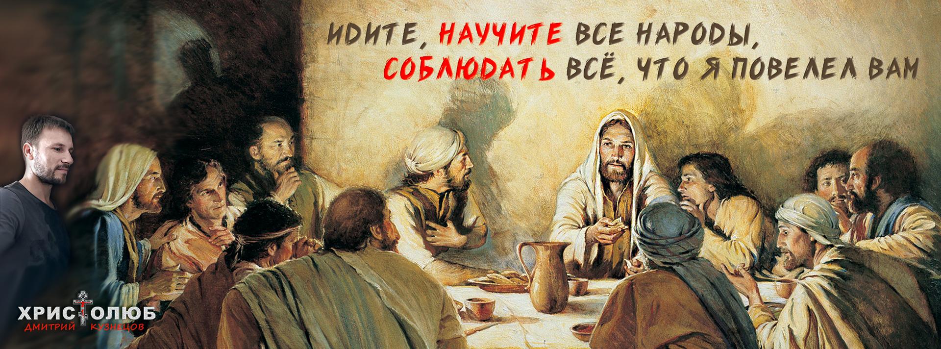 ХРИСТОЛЮБ проповеди новый завет ветхий завет БИБЛИЯ