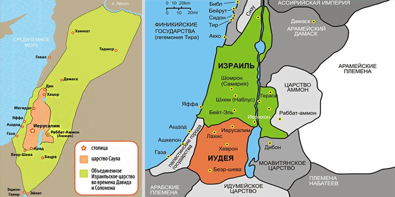 Разделение Израиля на два царства ветхий завет Библия 2