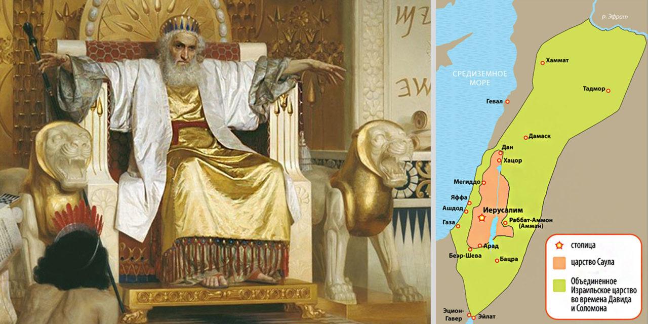 Царь Соломон территории царства ветхий завет Библия