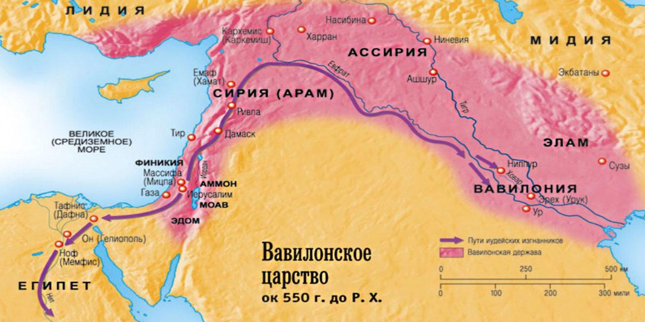 Вавилонсая империя царства ветхий завет Библия 2