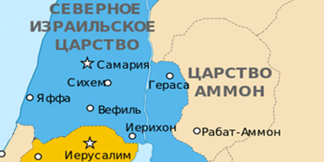 Аммон (карта) царства ветхий завет Библия