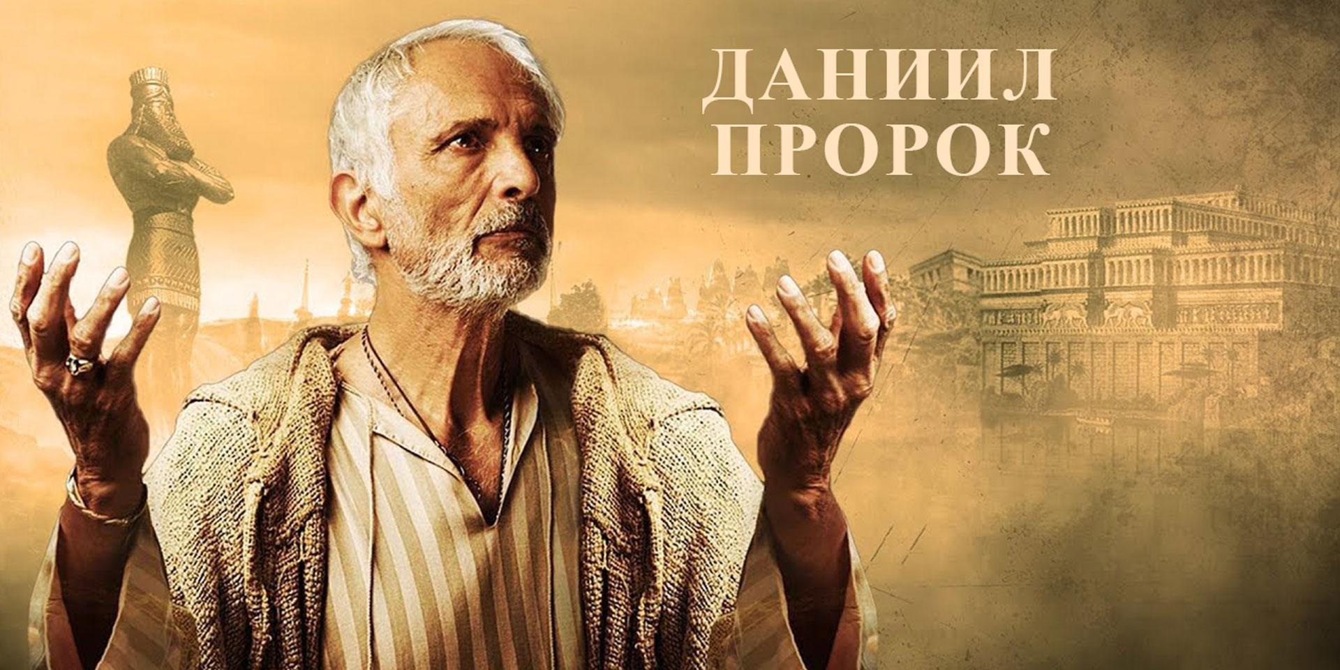 Даниил пророк ветхий завет библия