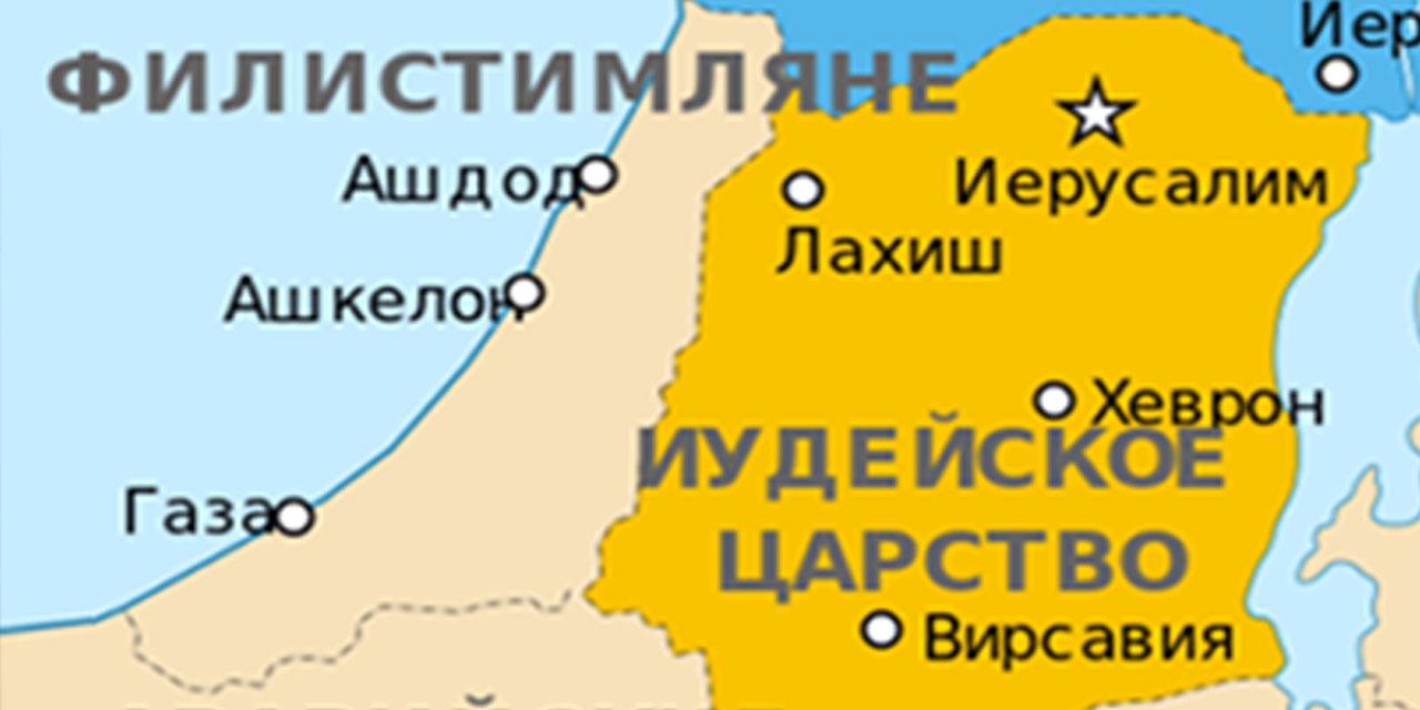 Филистимляне (карта) царства ветхий завет Библия