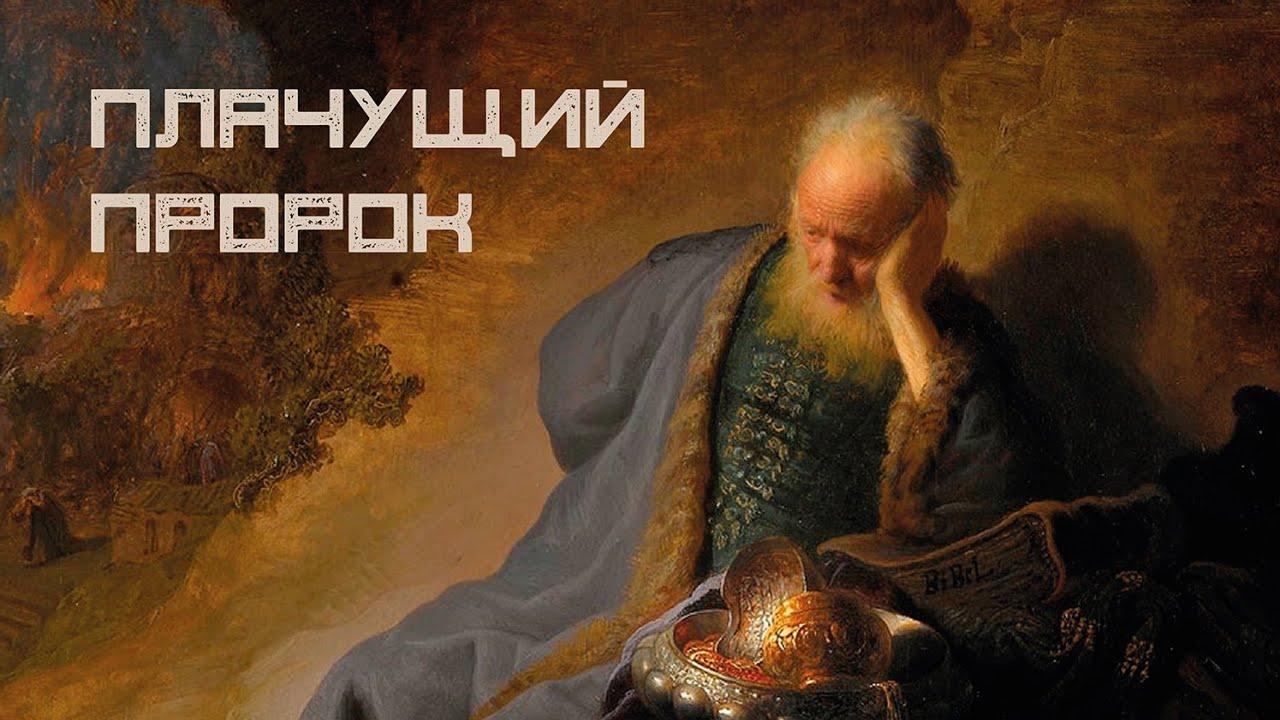 Иеремия пророк плач по Иудеи ветхий завет библия 2
