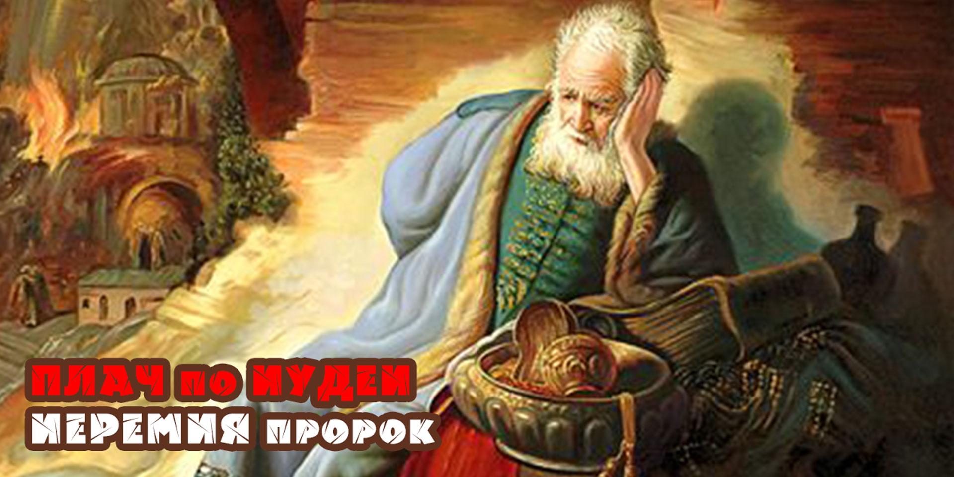 Иеремия пророк плач по Иудеи ветхий завет библия