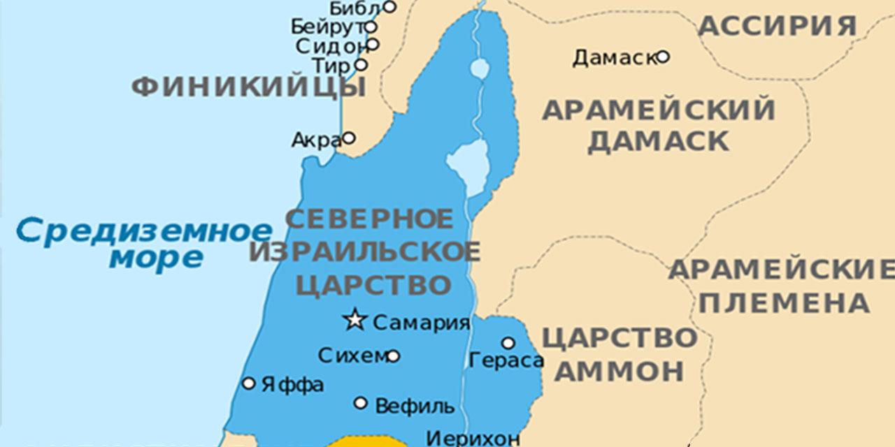 Северное государство Израиля (карта) царства ветхий завет Библия