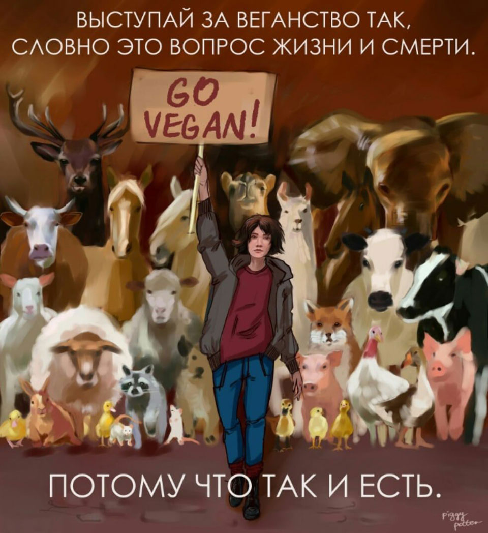 Выступай за веганство так, словно это вопрос жизни и смерти — потому что так и есть! #ВЕГЕТАРИАНСТВО #ВЕГАН #ВЕГАНСТВО #ВЕГЕТАРИАНЕЦ #GoVegan #ХРИСТОЛЮБ — christolube.ru
